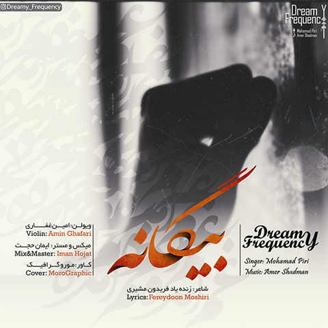 دانلود آهنگ محمد پیری و عامر شادمان بیگانه