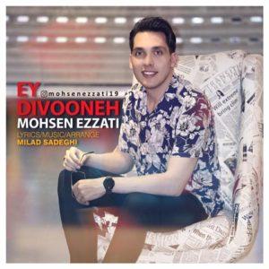 محسن عزتی