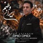 دانلود آهنگ امید امیدی ایران وطنم