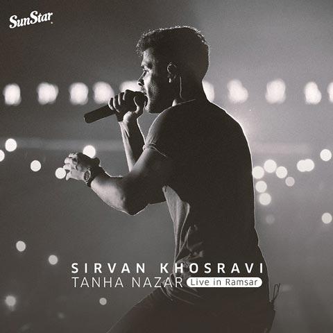 دانلود آهنگ سیروان خسروی تنها نزار (اجرای زنده)