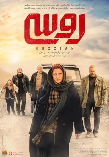 دانلود فیلم روسی