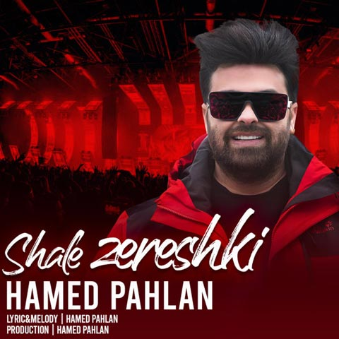 Hamed Pahlan - Shale Zereshki - دانلود آهنگ جدید حامد پهلان به نام شال زرشکی