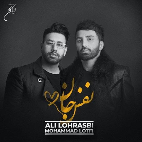 Ali Lohrasbi & Mohammad Lotfi - Nafas Jan - دانلود آهنگ جدید علی لهراسبی محمد لطفی به نام نفس جان