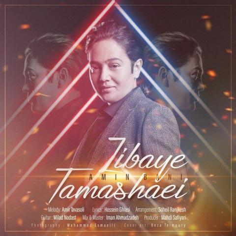Amin Bani - Zibaye Tamashaei - دانلود آهنگ جدید امین بانی به نام زیبای تماشایی