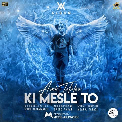 Amir Tataloo - Ki Mesle To - دانلود آهنگ جدید امیر تتلو به نام کی مثل تو