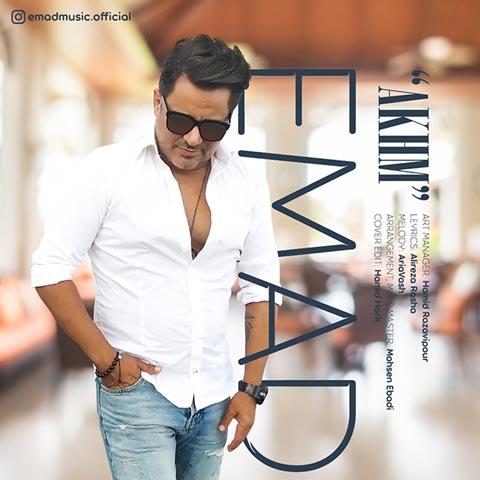 Emad - Akhm - دانلود آهنگ جدید عماد به نام اخم