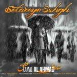 دانلود آهنگ کمال آل احمد ستاره عشق