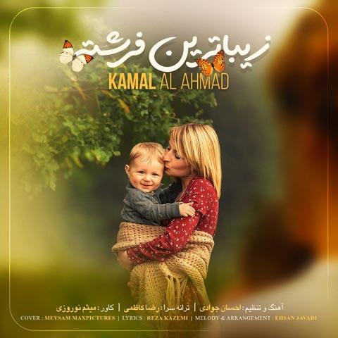 دانلود آهنگ کمال آل احمد زیباترین فرشته