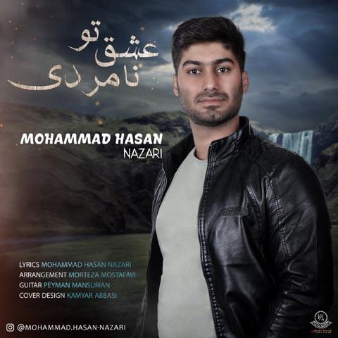 دانلود آهنگ محمد حسن نظری عشق تو نامردی