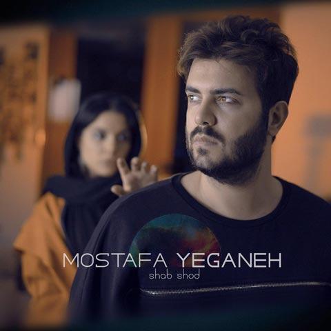 Mostafa Yeganeh - Shab Shod - دانلود آهنگ جدید مصطفی یگانه به نام شب شد