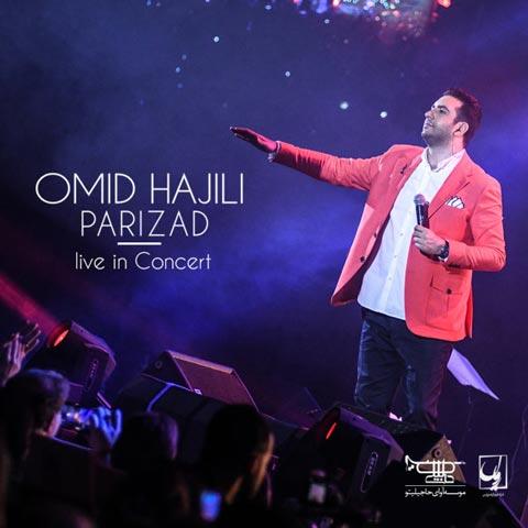 دانلود اجرای زنده آهنگ امید حاجیلی پریزاد