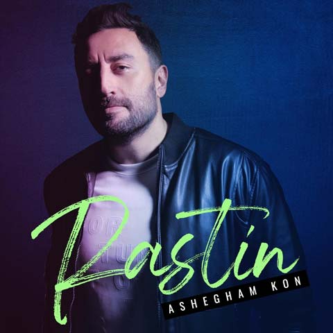 Rastin - Ashegham Kon - دانلود آهنگ جدید راستین به نام عاشقم کن