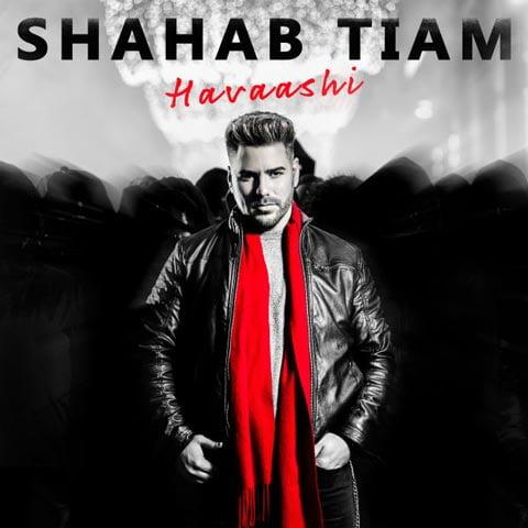 Shahab Tiam - Havaashi - دانلود آهنگ جدید شهاب تیام به نام حواشی