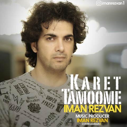 Iman Rezvan - Karet Tamoome - آهنگ جدید ایمان رضوان به نام کارت تمومه