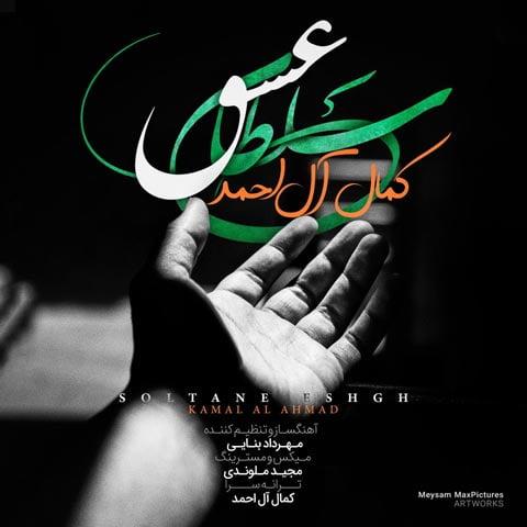 دانلود آهنگ کمال آل احمد سلطان عشق