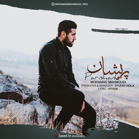 دانلود آهنگ محمد محمودی پریشان