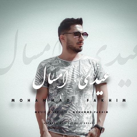دانلود آهنگ محمد فخیم عید امسال