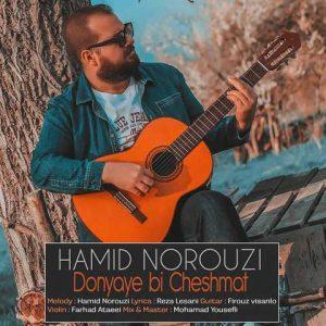 حمید نوروزی