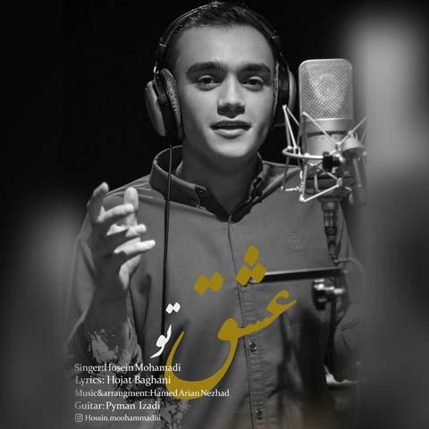 دانلود آهنگ حسین محمدی عشق تو