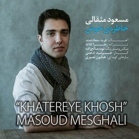 دانلود آهنگ مسعود مثقالی خاطره ی خوش