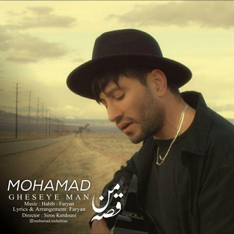 Mohammad Mohebian - Gheseye Man - دانلود آهنگ جدید محمد محبیان به نام قصه من