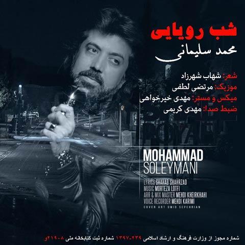 دانلود آهنگ محمد سلیمانی شب رویایی