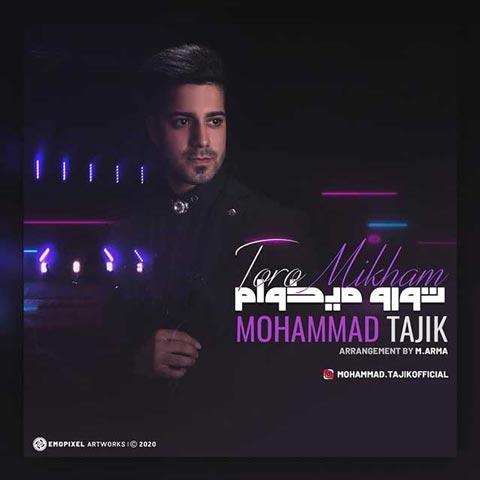 دانلود آهنگ محمد تاجیک تورو میخوام
