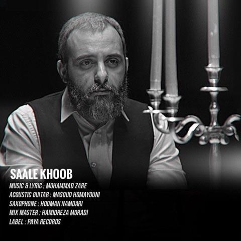 Mohammad Zare - Saale Khoob - دانلود آهنگ جدید محمد زارع به نام سال خوب