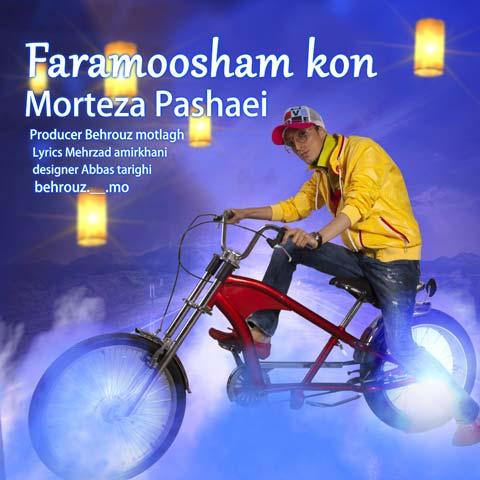 Morteza Pashaei - Faramoush - دانلود آهنگ جدید مرتضی پاشایی به نام فراموشم کن