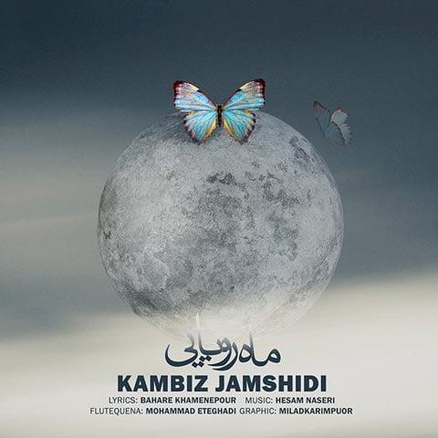 دانلود آهنگ کامبیز جمشیدی به نام ماه رویایی