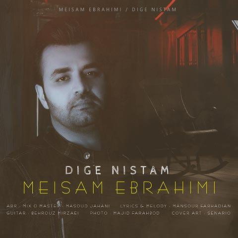 دانلود موزیک ویدیو میثم ابراهیمی دیگه نیستم
