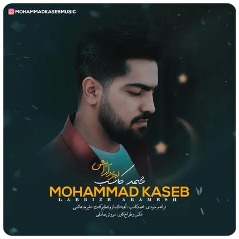 دانلود آهنگ محمد کاسب لبریز آرامش