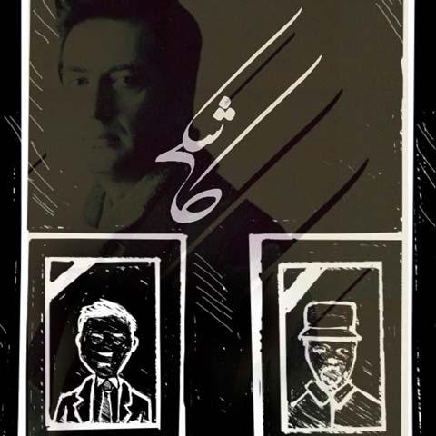دانلود موزیک ویدیو محمد معتمدی کاشکی