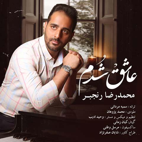 دانلود آهنگ محمدرضا رنجبر به نام عاشق شدم
