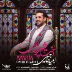 دانلود موزیک ویدیو امید حاجیلی دخت شیرازی