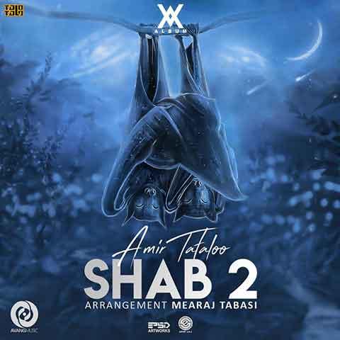Amir Tataloo - Shab 2 - دانلود آهنگ جدید امیر تتلو به نام شب 2