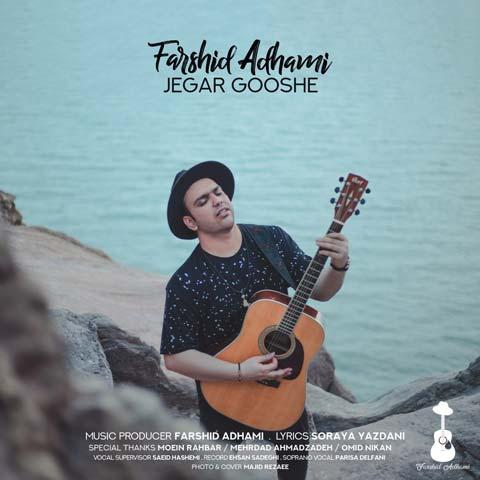Farshid Adhami - Jegar Gooshe - دانلود آهنگ جدید فرشید ادهمی به نام جگر گوشه