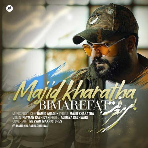 Majid Kharatha - Bi Marefat - دانلود آهنگ جدید مجید خراطها به نام بی معرفت