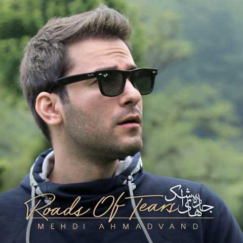 Mehdi Ahmadvand - Jadehaye Ashk - دانلود آهنگ جدید مهدی احمدوند به نام جاده های اشک