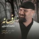 دانلود آهنگ محمد حشمتی افسانه