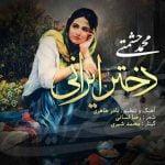 دانلود آهنگ محمد حشمتی دختر ایرانی