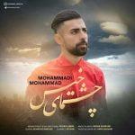 دانلود آهنگ محمد محمدی چشمای خیس