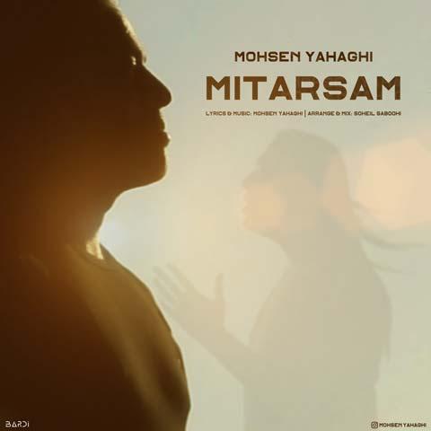 Mohsen Yahaghi - Mitarsam - دانلود آهنگ جدید محسن یاحقی به نام میترسم