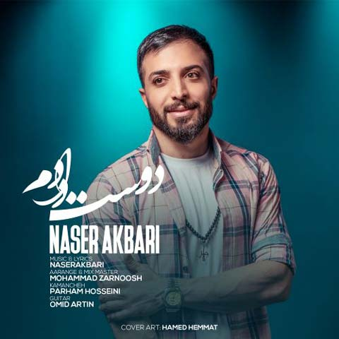 دانلود آهنگ ناصر اکبری دوست دارم