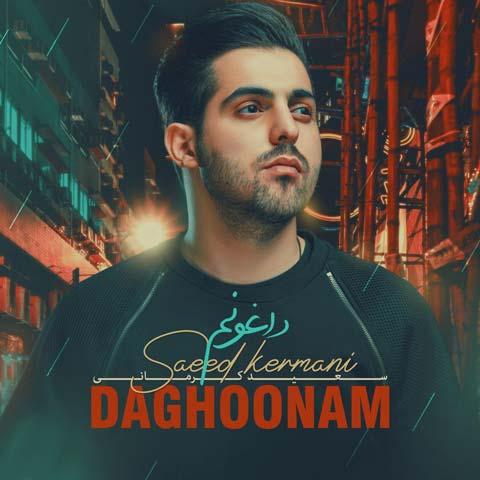 Saeed Kermani - Daghoonam - دانلود آهنگ جدید سعید کرمانی به نام داغونم