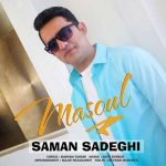 دانلود موزیک ویدیو سامان صادقی مسئول