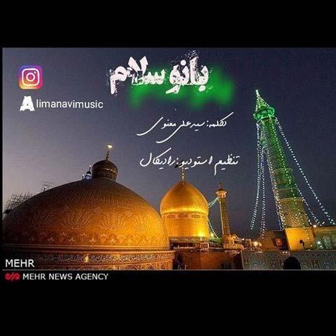 دانلود دکلمه سید علی معنوی بانو سلام
