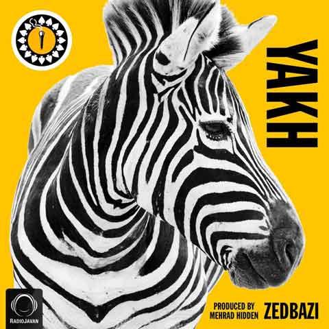 Zedbazi - Yakh - دانلود آهنگ جدید زدبازی به نام یخ