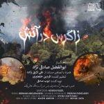 دانلود آهنگ ابوالفضل صادقی نژاد زاگرس در آتش