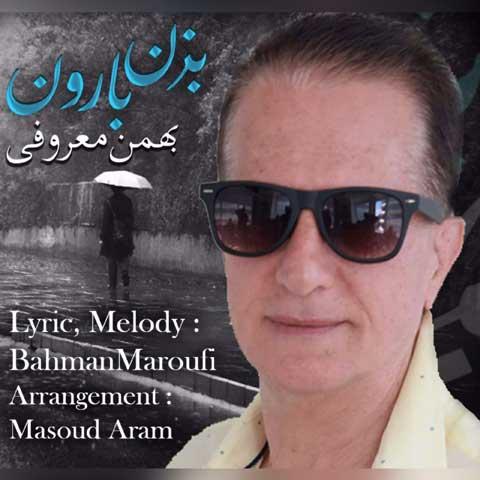 دانلود آهنگ بهمن معروفی بزن بارون